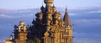 Храм или Церковь.