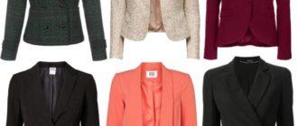 В чём разница между пиджаком и жакетом