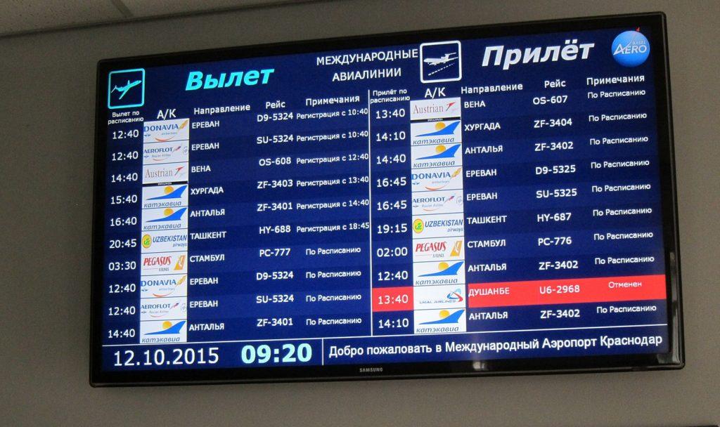 Расписание регулярных рейсов.