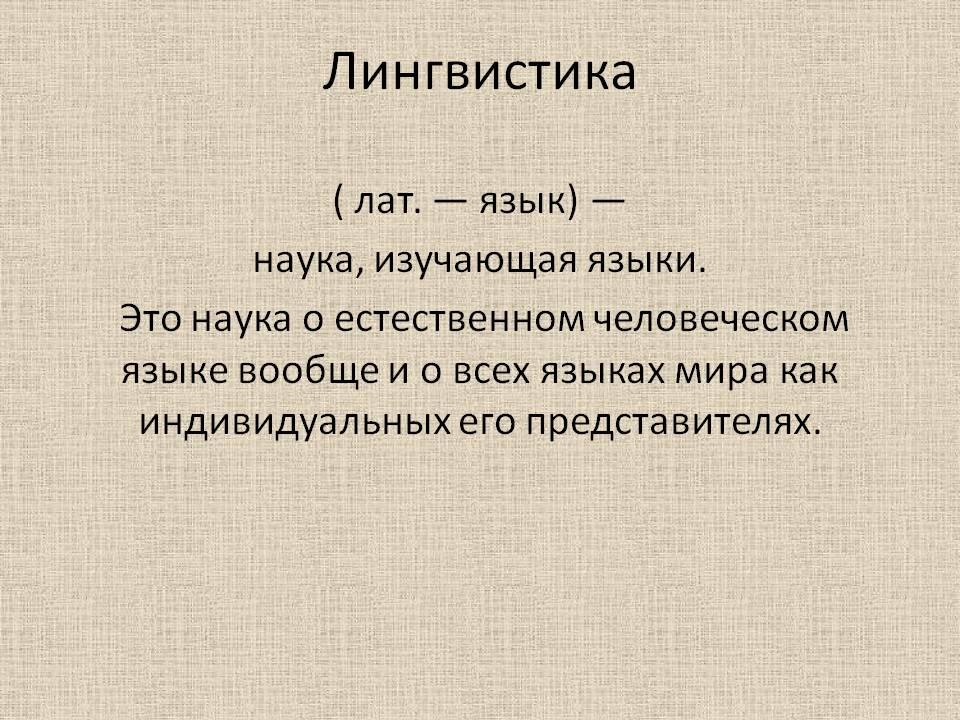 Лингвистика.