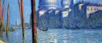 «Большой канал в Венеции» Клод Моне.