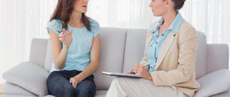 Беседа с психологом.