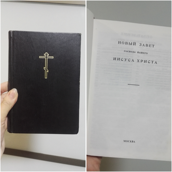 Новый Завет.