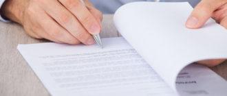 Подписание трудового контракта.