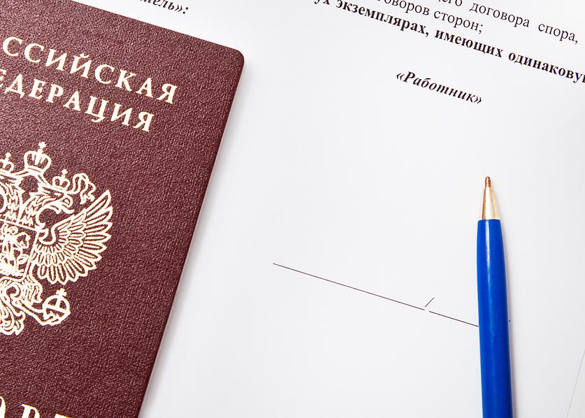 Подпись в трудовом договоре.