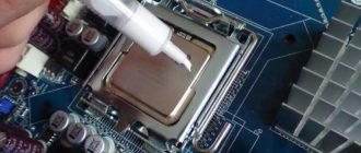 Термопаста для процессора.