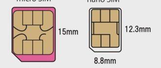 В чём разница между micro-SIM и nano-SIM.